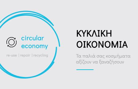 κυκλικη οικονομια